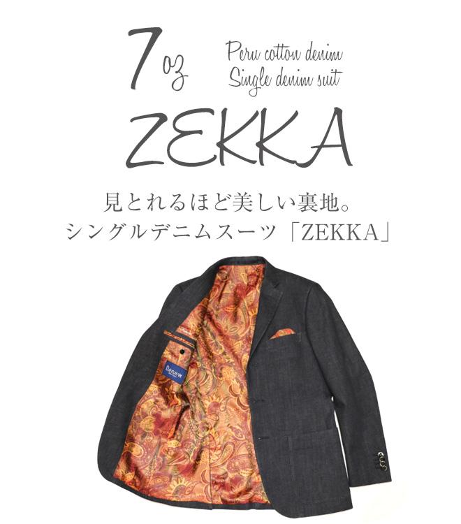 デニムスーツ ZEKKA